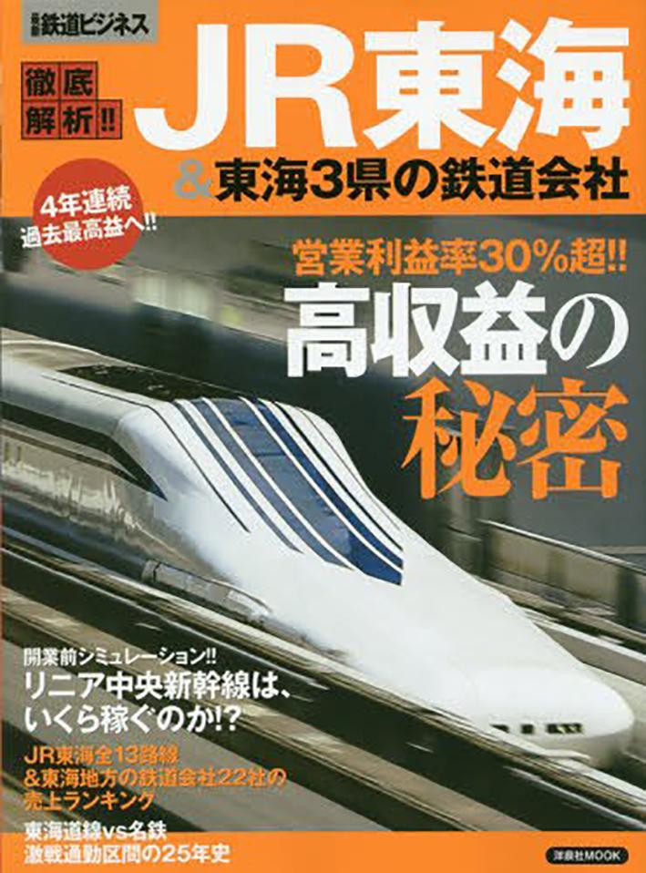 徹底解析! ! JR東海&東海3県の鉄道会社